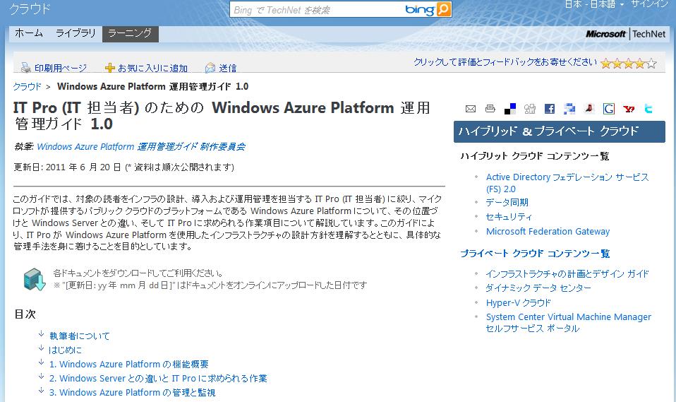 ドキュメント:IT ProのためのWindows Azure Platform運用管理ガイド 1.0
