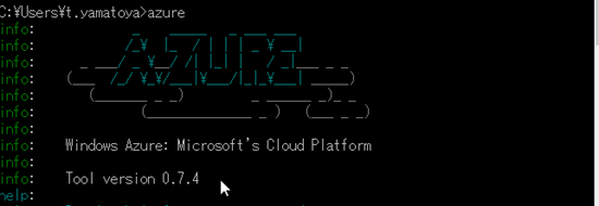 Node.js を使用したクロスプラットフォーム対応のツール開発(Azure編)