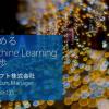 今から始める Azure Machine Learning 最初の一歩(FESTセッションまとめ)