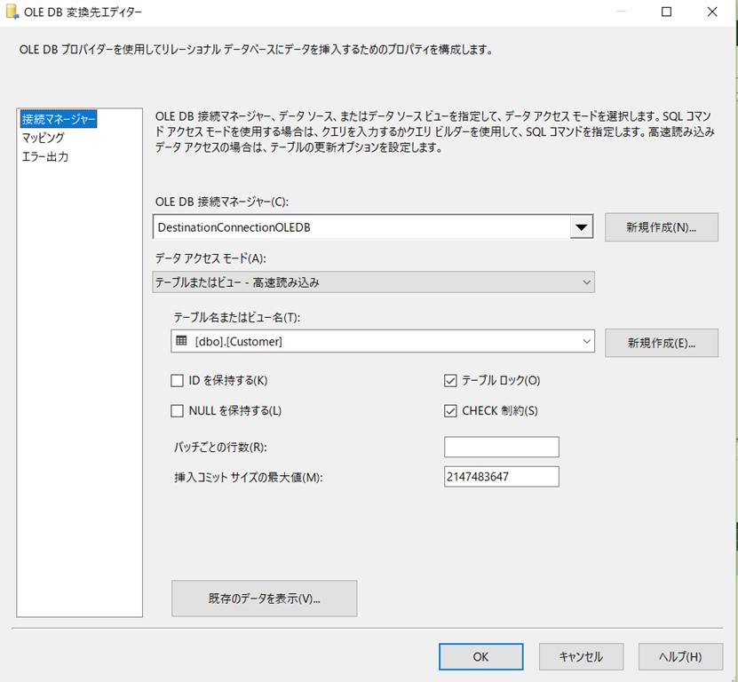SQL Server アーカイブ - 蒼の王座・裏口